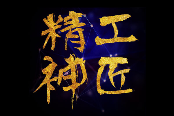 匠艺(广州)文化传播有限公司